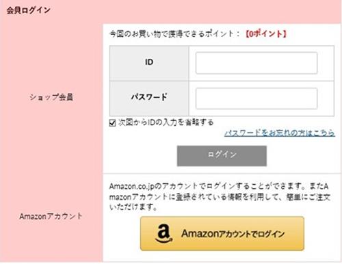 2.会員の方はログイン、Amazonアカウントからログインすることもできます。
