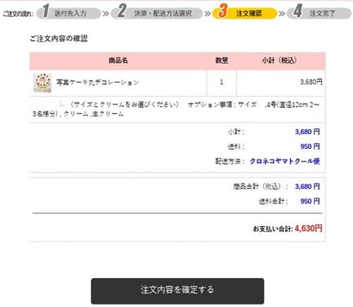 4.支払い方法を選んだ後、注文内容を確定します。