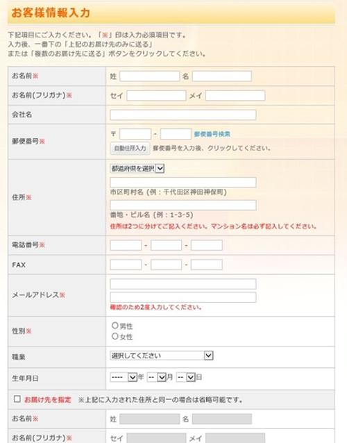 3.注文者情報やお届け先を入力する。
