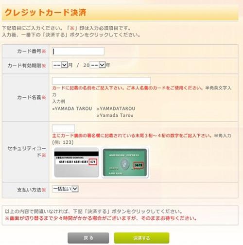 7.クレジット決済の場合、カード情報を入力する。