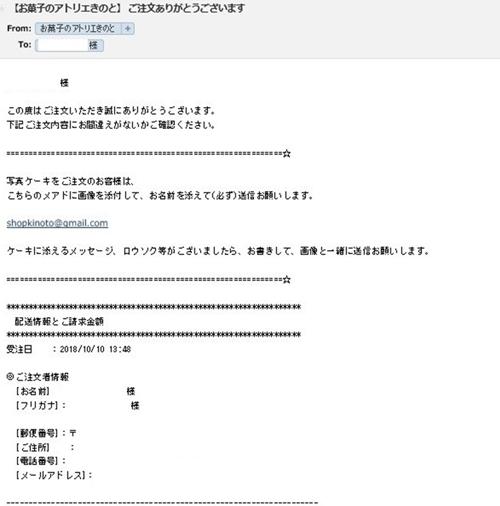 9.注文確認メールが届いたら画像を送る(※注意 届いたメールに返信ではなく、メールに書かれたgmailのアドレスをクリックして、名前を記入して画像を送る)