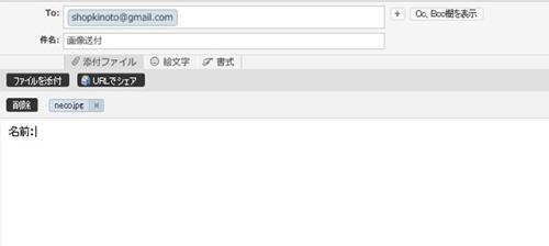 kinoto11_shopkinoto@gmail.comに名前を記載し画像を添付して送る