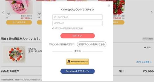 7.登録したアカウントとパスワードを入力しログインする。