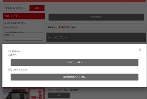 2.会員の方はログインして購入、初めての方は注文者情報を入力して購入をクリックする。