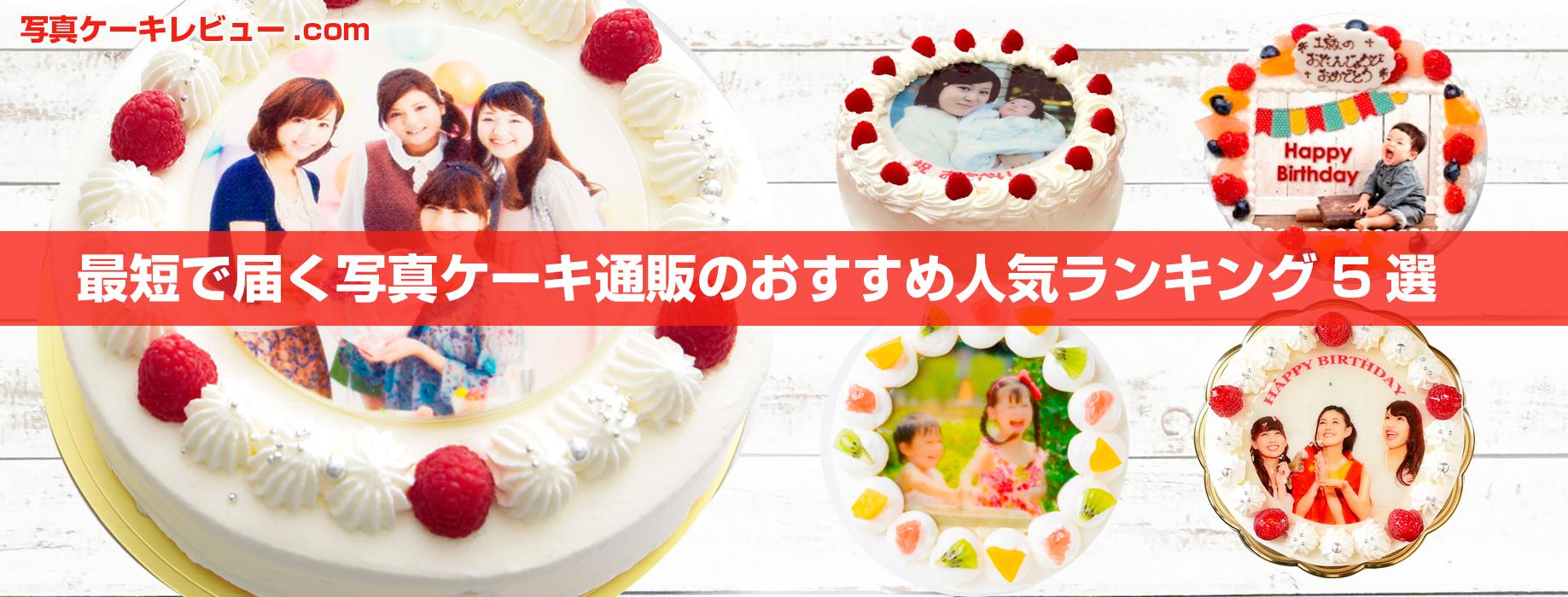 写真ケーキ通販のおすすめお店ランキング5選