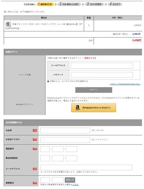 3.新規会員登録をする。もしくは登録せず必要事項を入力し購入する。