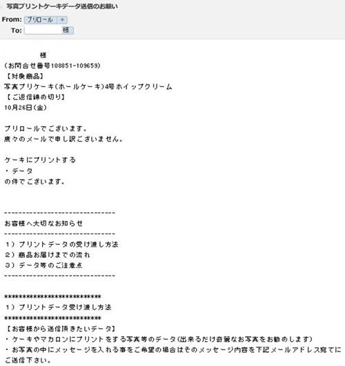 7.画像送付の案内メールが届きます。このメールにメッセージと画像を添付して返信します。