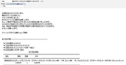 7.イメージ画像が細かく記されたExcelファイルが送られてきます。