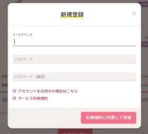 6.必要事項を入力して登録するとメールが届くので認証用URLをクリックします。