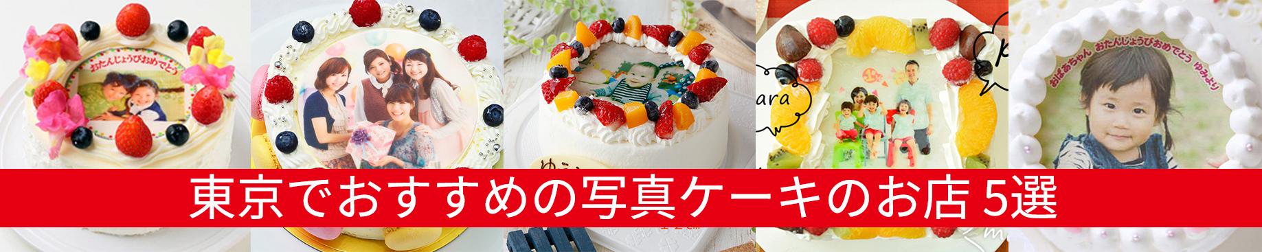 東京で写真ケーキがおすすめのお店