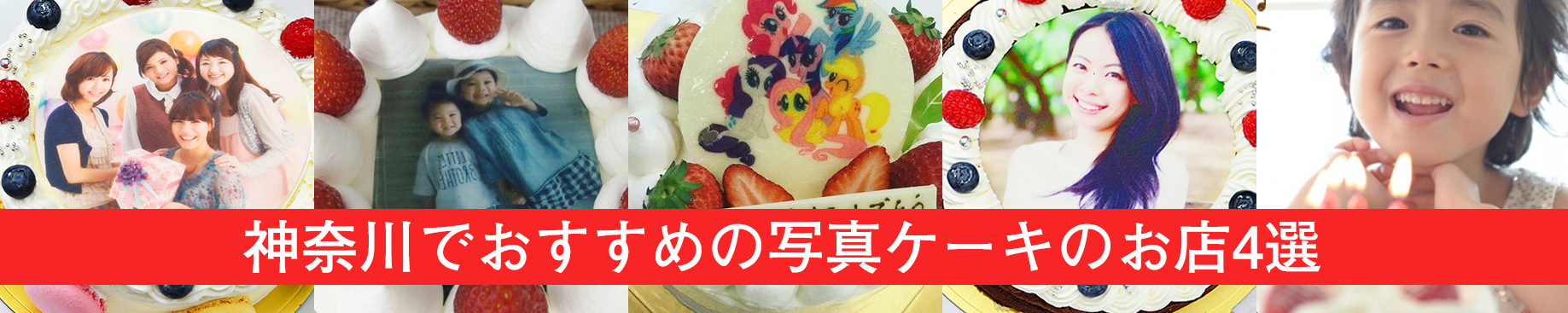神奈川で写真ケーキがおすすめのお店
