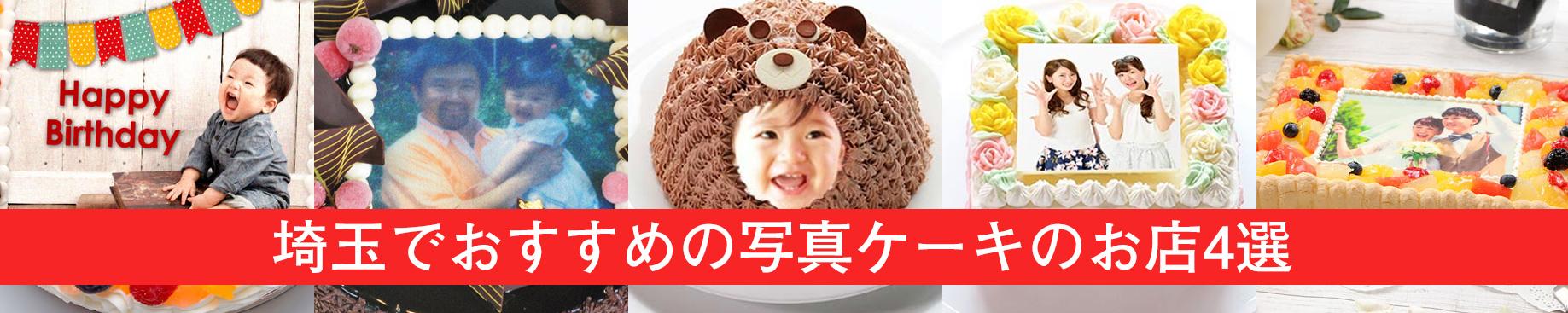 埼玉で写真ケーキがおすすめのお店