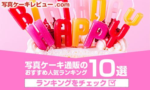 写真ケーキ通販10選