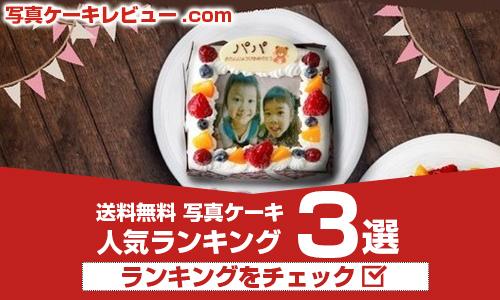 送料無料写真ケーキ3選
